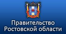 Правительство РО